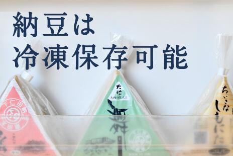 納豆は冷凍保存可能